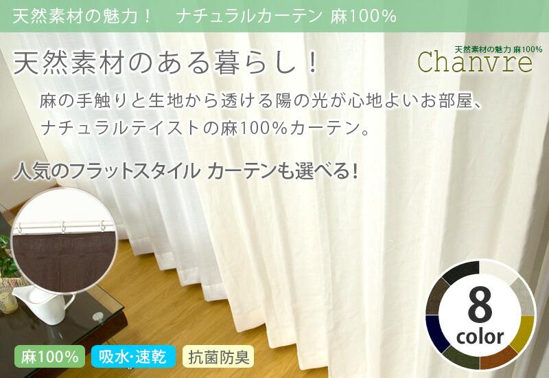 天然素材 麻100% カーテン chanvre(シャンブル)