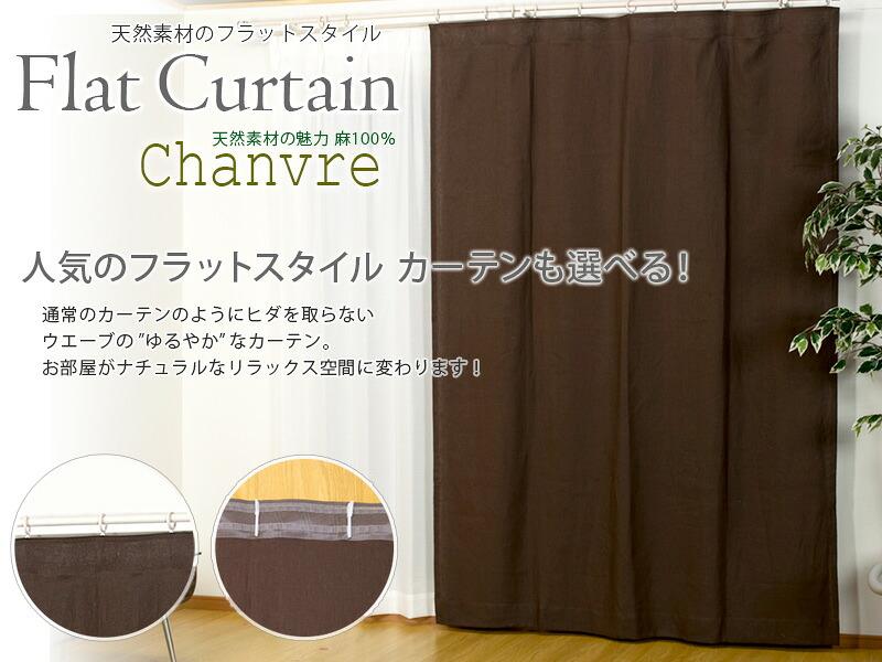 フラットスタイル カーテン