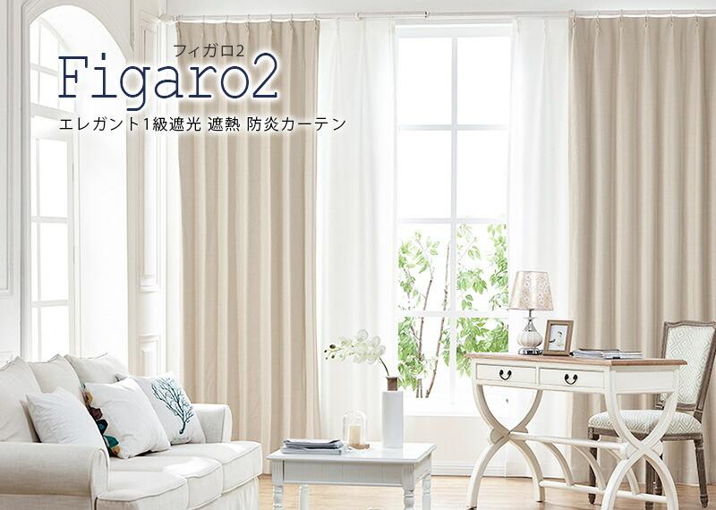 1級遮光 遮熱・断熱 防炎加工 形状記憶カーテン Figaro2(フィガロ2)