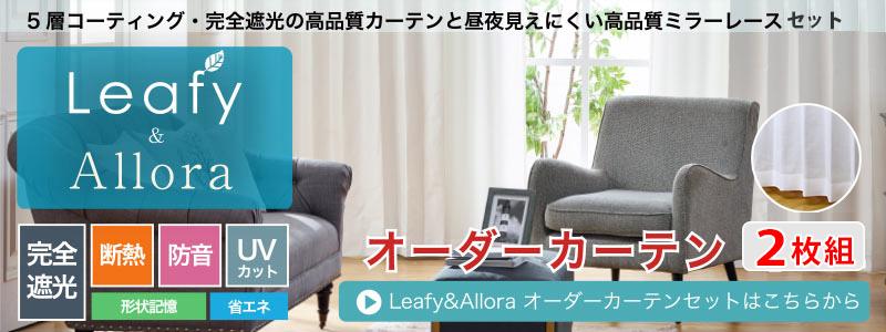 Leafy&Alloraオーダーカーテンはこちらから