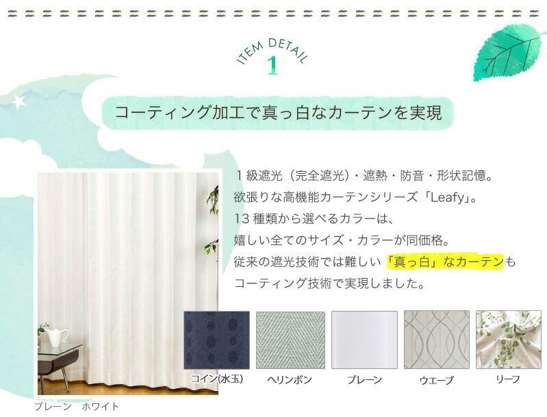 コーティング加工で真っ白な遮光カーテンを実現