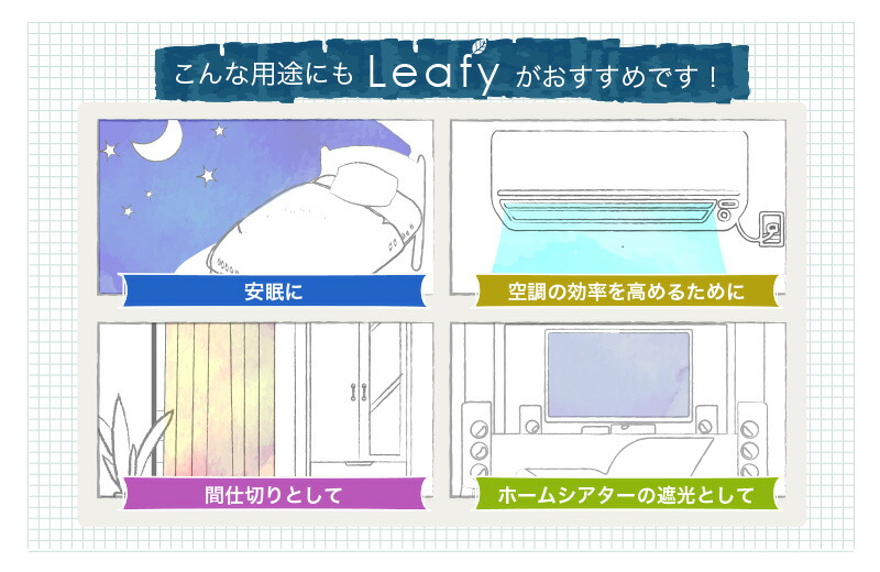 安眠・空調・間仕切り・ホームシアターの遮光にもおすすめ