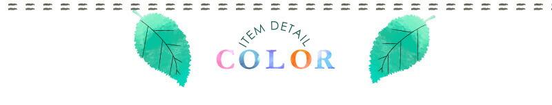13色からお選びいただけるカラーバリエーション