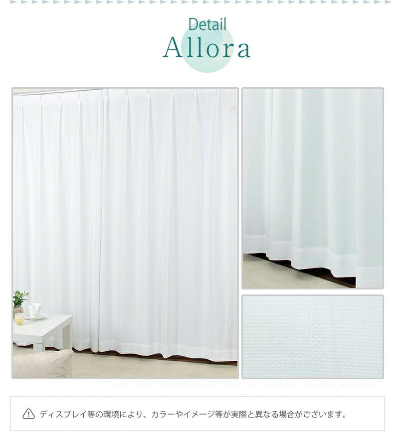 真っ白なミラーレースカーテン アローラ