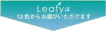 1級遮光 遮熱・断熱 防音カーテン Leafy&Allora リーフィ
