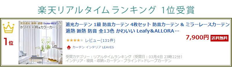 楽天ランキング1位 Leafy&Allora リーフィ