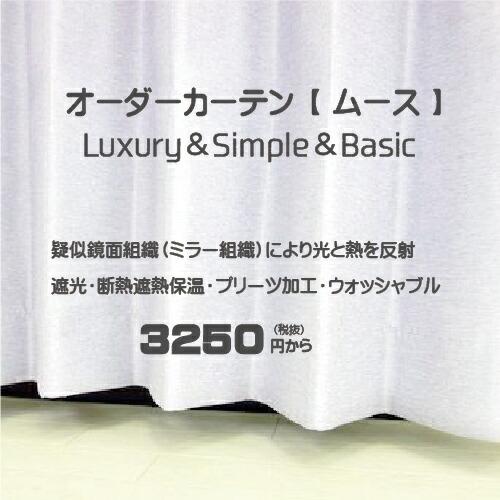 防炎断熱カーテン