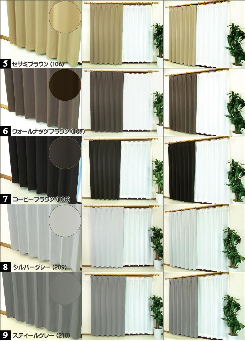1級遮光カーテンオーダーカーテン