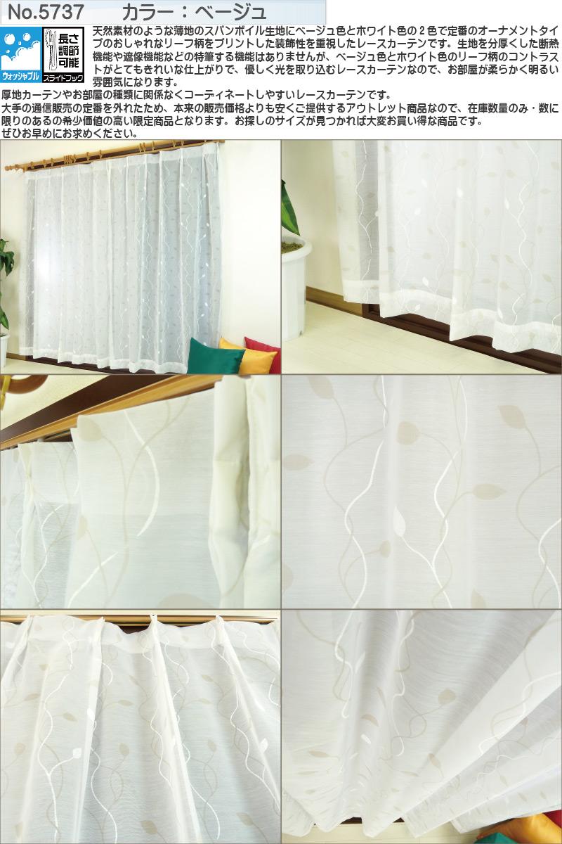 リーフ柄プリントレースカーテン