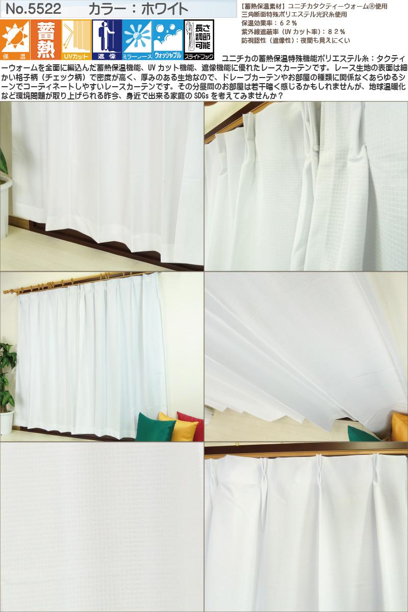保温レースカーテン