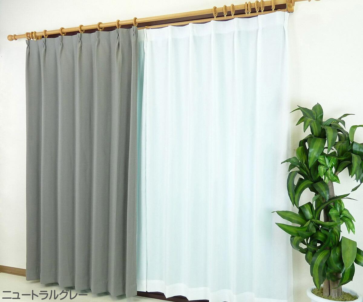 遮光カーテン4枚セットグレー