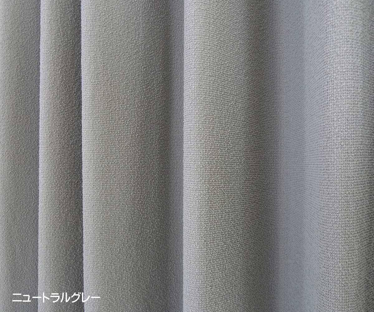 オーダー遮光カーテン灰色