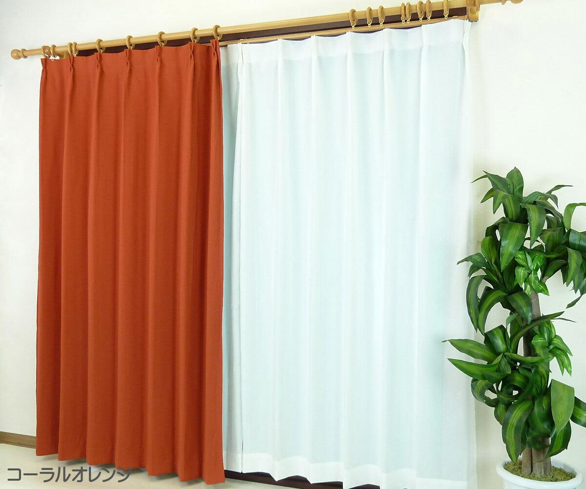遮光カーテン4枚セットオレンジ
