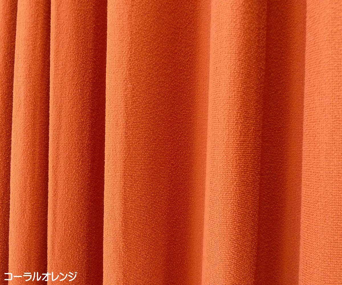 オーダー遮光カーテン橙