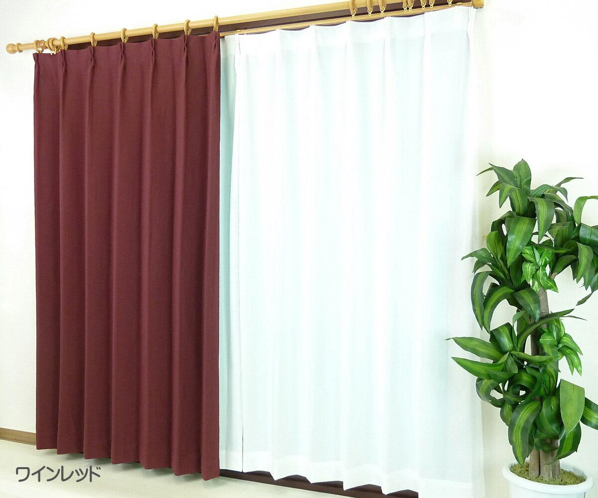 遮光カーテン4枚セットワインレッド