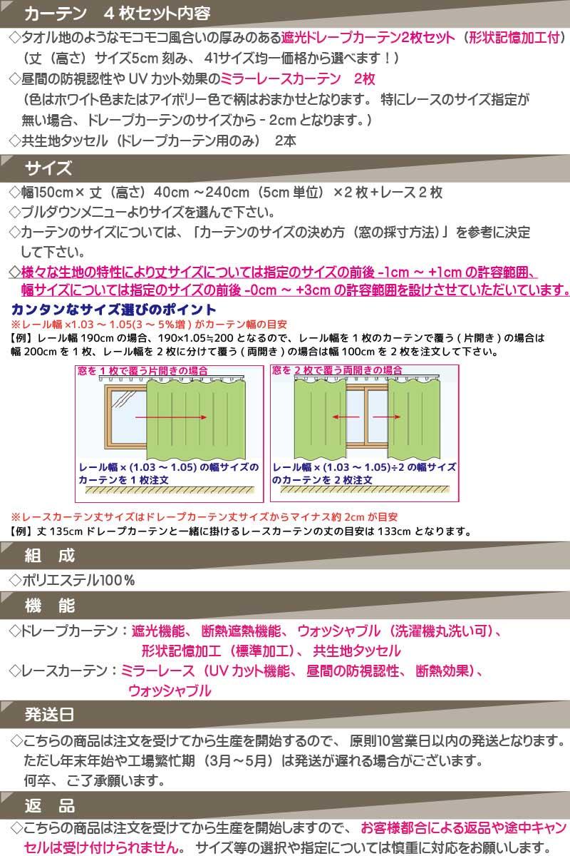 オーダーカーテン4枚セット詳細