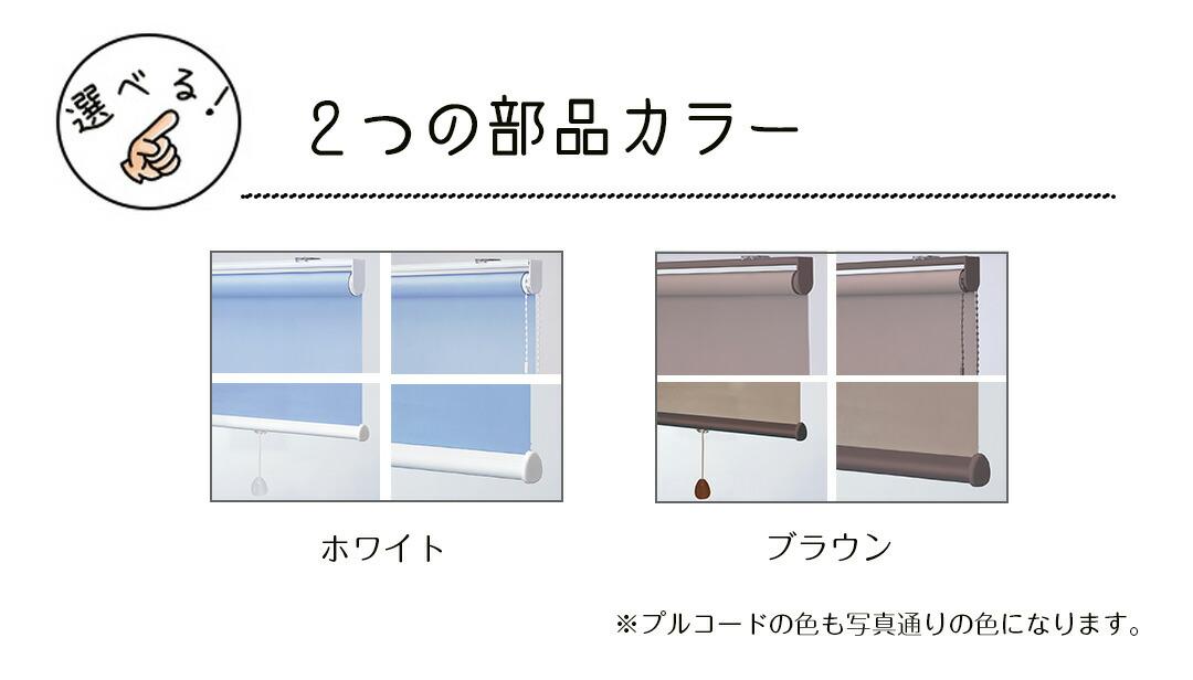 選べる3つの部品カラー