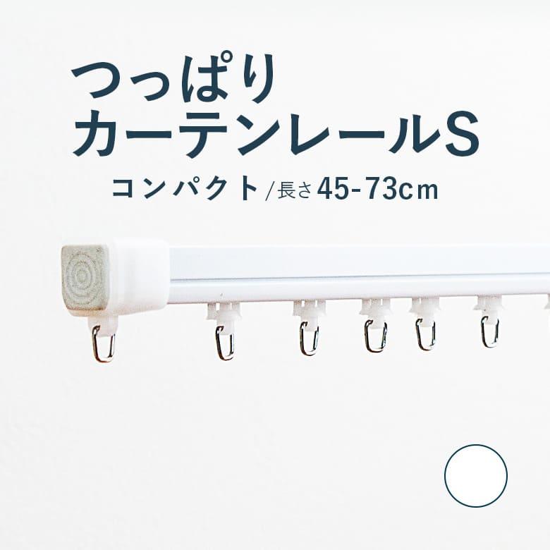 つっぱりカーテンレール コンパクトタイプ】 0.45~0.70m