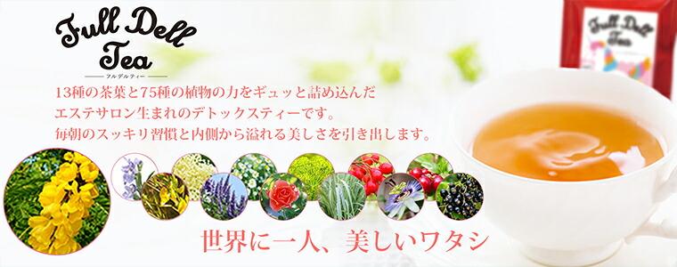 美容健康茶 フルデルティー