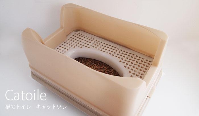 猫のトイレ キャットワレ