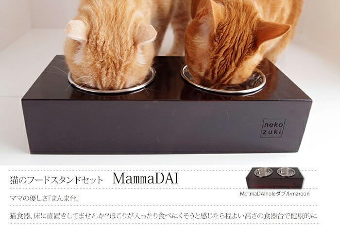 食器台、猫のフードスタンドセット「まんま台holeダブル・マルーン」程よい高さで健康的に。