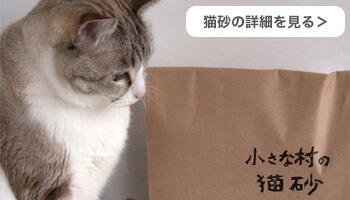 猫砂の詳細を見る