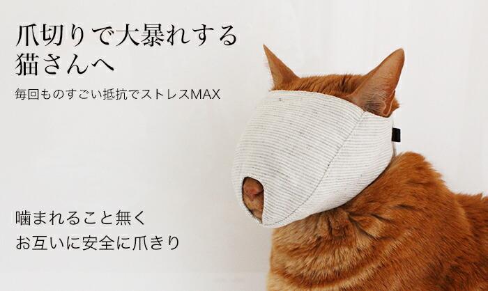 猫用の爪きり補助具です。