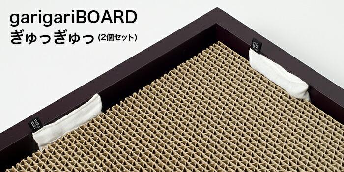 garigariBOARD ぎゅっぎゅっ(2個セット)