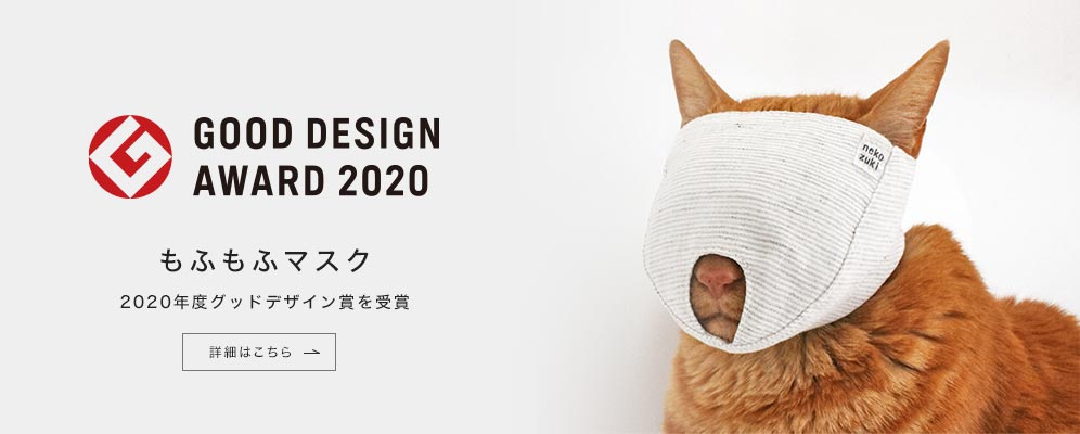 グッドデザイン賞受賞!猫の爪切り補助マスク