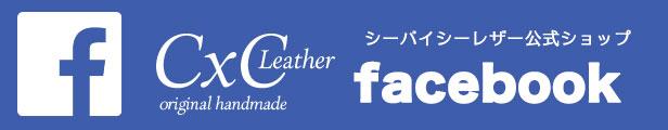 革財布CxC Lether 公式facebookページ