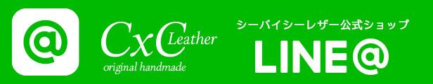 革財布CxC Lether 公式LINE@ページ