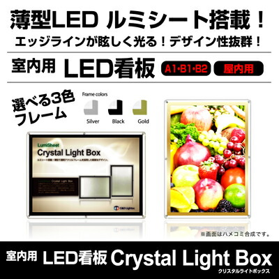 クリスタルライトボックス