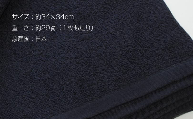 業務用黒ハンドタオル
