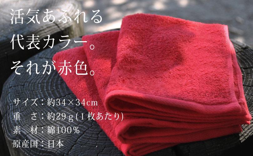 赤いハンドタオル(おしぼりサイズ)
