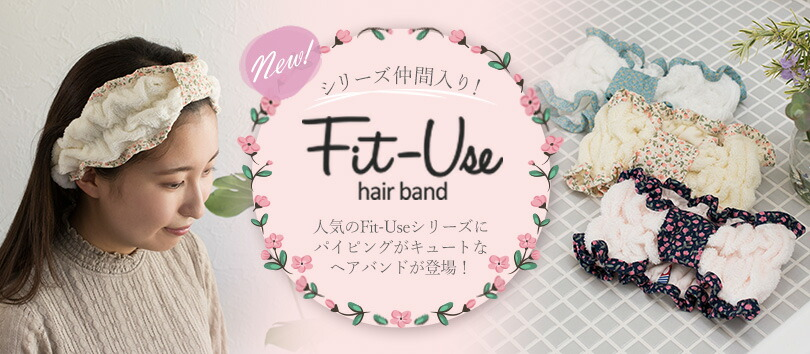 新商品 Fit-Use ヘアバンド