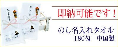 即納(年賀タオル・干支タオル・年賀・タオル)