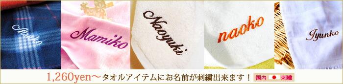 タオルに刺繍が出来る商品
