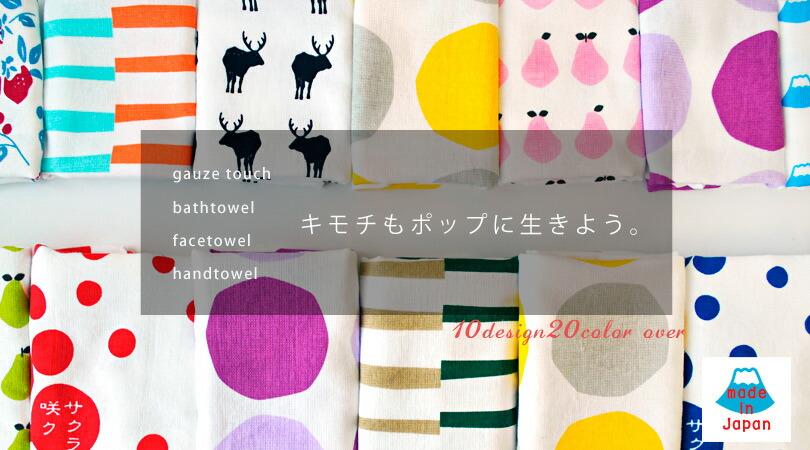 日本製のガーゼタッチタオル