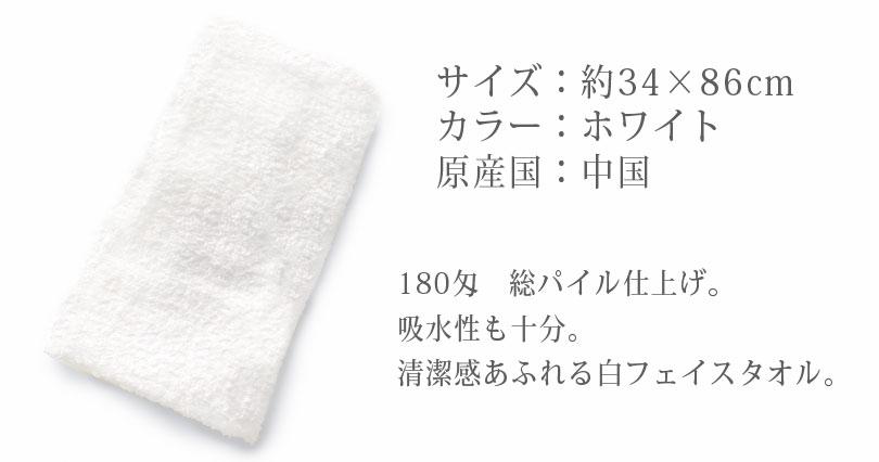 180匁 中国製タオル