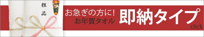 即納タイプ(年賀タオル・干支タオル・年賀・干支)