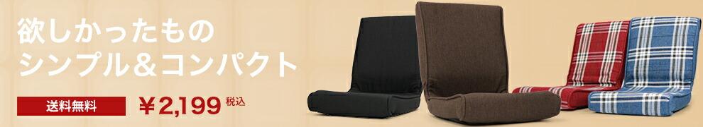 コンパクト座椅子秋月