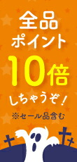 全品ポイント10倍!!10/18(水)10:00〜10/25(水)9:59まで