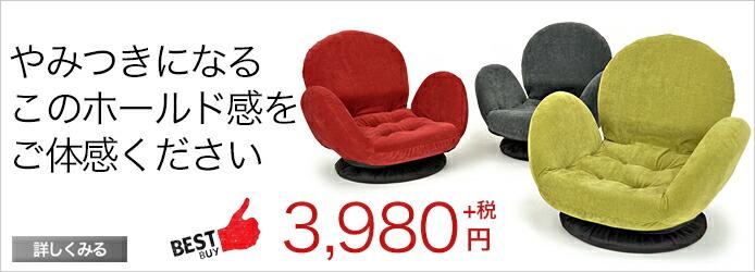 【座椅子】 【回転座椅子】 座椅子 あぐら コンパクト デザイン 骨盤 お尻をぎゅっとホールド!コロンとしたデザインがかわいい♪ 部屋に置きたくなるリクライニング回転座椅子 スワン