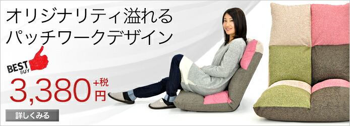 座いす 座イス チェア もっちりとした低反発 低反発14段階リクライニング座椅子モルビド