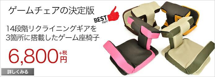 座椅子 ゲーム座椅子 メッシュ座椅子 ゲームチェア マルチリクライニング リクライニング 多機能座椅子 美姿勢 ゲームチェアソリッド
