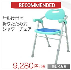 シャワーチェアー シャワーベンチ お風呂椅子 介護ケア用品 跳ね上げ式肘掛け付きお風呂椅子!折りたためる省スペース収納