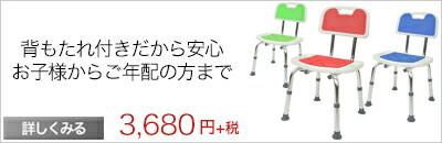 シャワーチェアー シャワーベンチ お風呂椅子 介護ケア用品高さ調節可能な背もたれ付きお風呂椅子!立ち上がり楽々♪