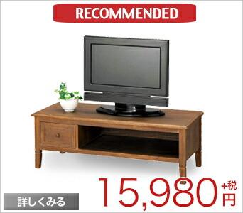 テレビボード テレビ台 ローボード 天然木使用 桐 北欧風 アンティーク調 シンプルでナチュラルなデザインが魅力♪温かみを感じるオールドテイストのTVボード