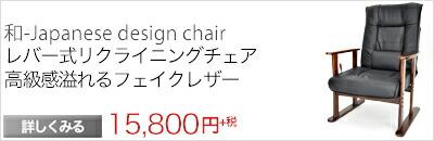 レバー式 レザー 無段階リクライニング 天然木 肘付き 高座椅子 由良