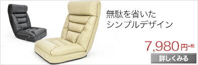 ガス圧 レバー式 無段階 リクライニング座椅子 リーベラ ライトブラウン色
